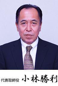 代表取締役 小林勝利